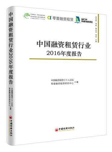 中国融资租赁行业2016年度报告