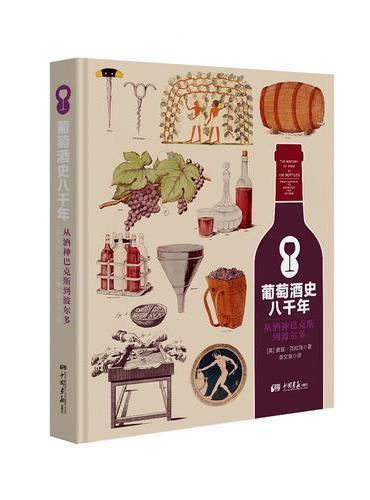 葡萄酒史八千年:从酒神巴克斯到波尔多