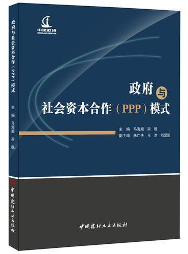 政府与社会资本合作(PPP)模式