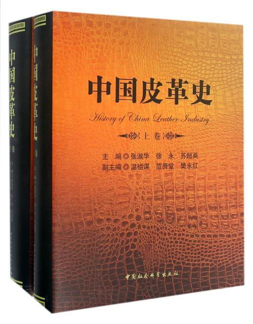 中国皮革史