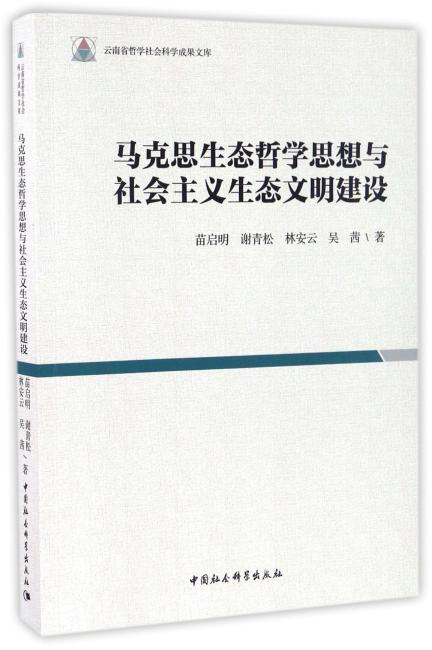 马克思生态哲学思想与社会主义生态文明建设