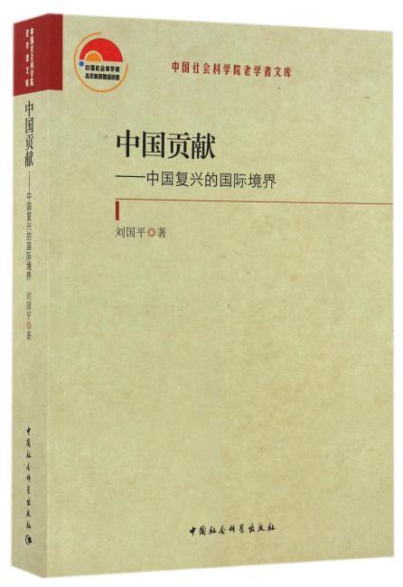 中国贡献——中国复兴的国际境界