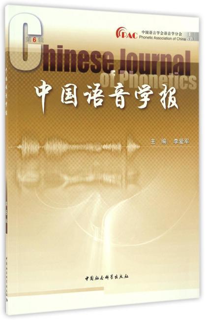 中国语音学报第6辑