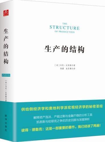 生产的结构