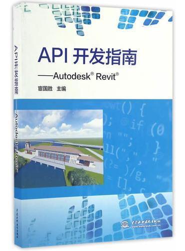 API开发指南