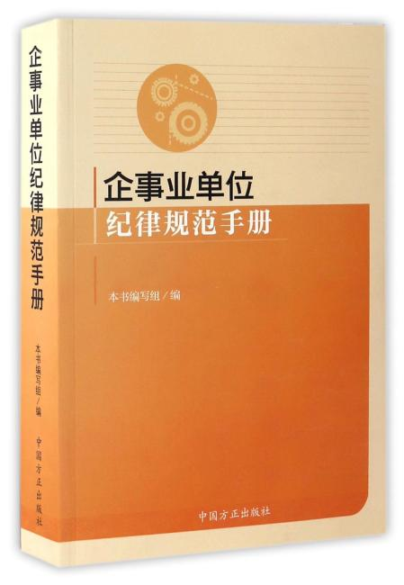 企事业单位纪律规范手册