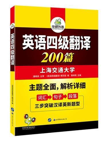 英语四级翻译 200篇 华研外语