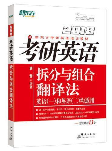 新东方 (2018年)考研英语拆分与组合翻译法