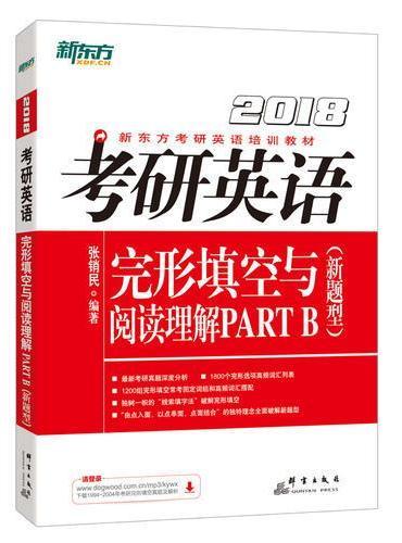 新东方 (2018年)考研英语完形填空与阅读理解PART B(新题型)