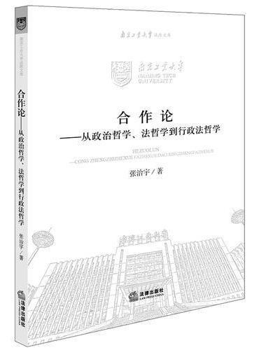 合作论:从政治哲学、法哲学到行政法哲学