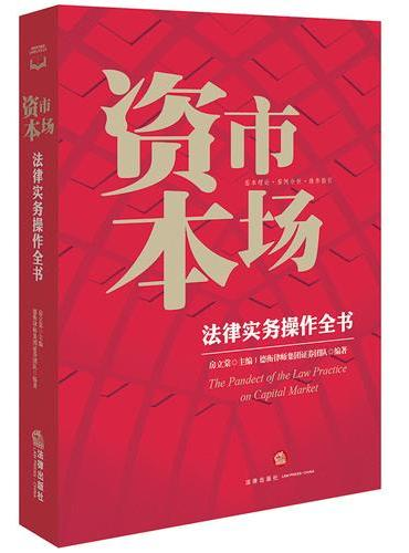 资本市场法律实务操作全书