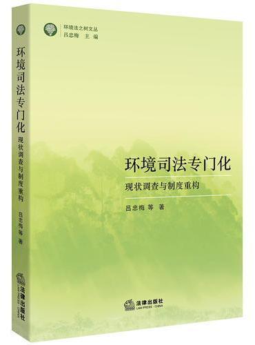 环境司法专门化:现状调查与制度重构