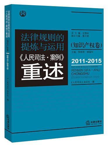法律规则的提炼与运用:人民司法案例重述.知识产权卷(2011-2015)