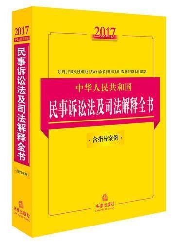 2017中华人民共和国民事诉讼法及司法解释全书(含指导案例)