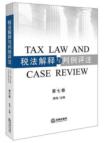 税法解释与判例评注(第七卷)