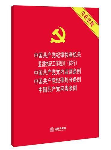 中国共产党纪律检查机关监督执纪工作规则(试行) 中国共产党党内监督条例 中国共产党纪律处分条例 中国共产党问责条例 关联法规