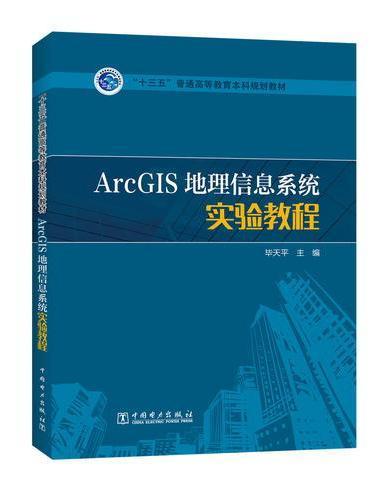 """""""十三五""""普通高等教育本科规划教材 ArcGIS地理信息系统实验教程"""