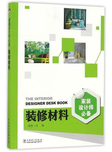 家装设计师必备 装修材料