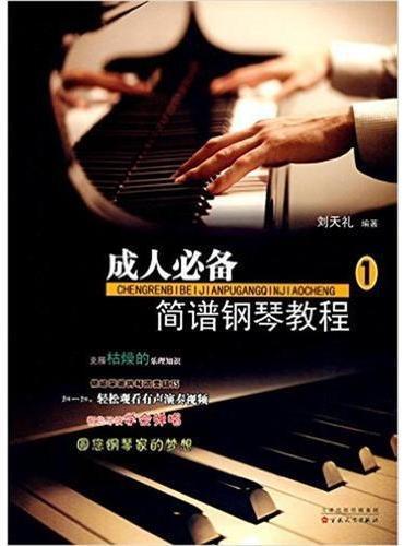 成人必备简谱钢琴教程.1