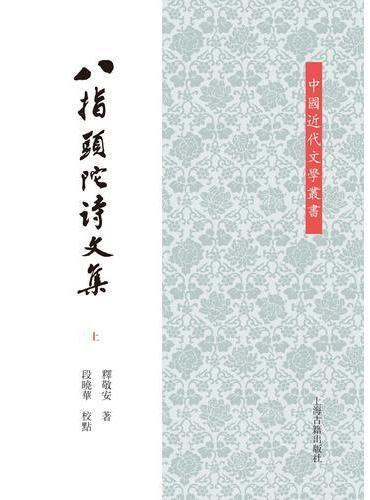 八指头陀诗文集(平)(全二册)