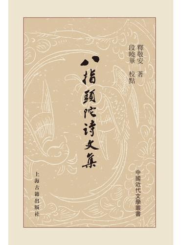 八指头陀诗文集(精)(全二册)