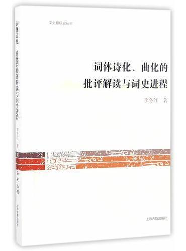 词体诗化曲化的批评解读与词史进程