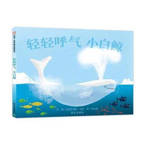 信谊世界精选图画书·轻轻呼气小白鲸