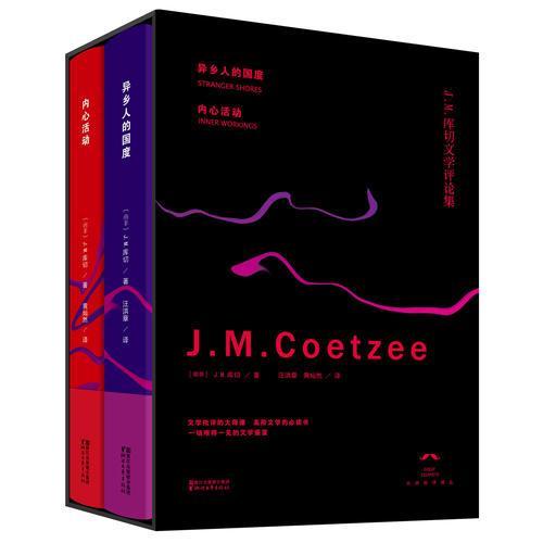 J.M.库切文学评论集《内心活动》《异乡人的国度》(全二册)