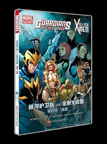 MARVEL 漫威/动漫/银河护卫队VS全新X战警:审判琴·葛蕾 ALL·NEW X·MEN/GUARDIANS OF THE GALAXY