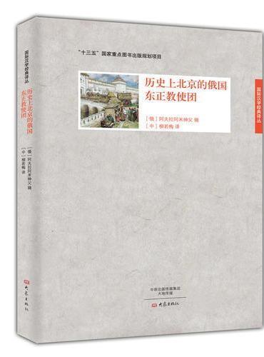 历史上北京的俄国东正教使团
