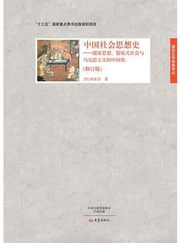 中国社会思想史:儒家思想、儒家式社会与马克思主义的中国化