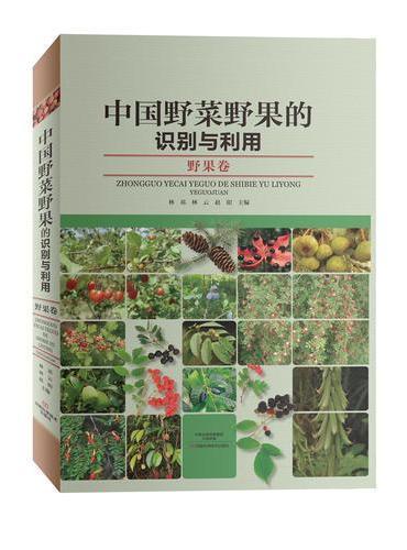 中国野菜野果的识别与利用·野果卷