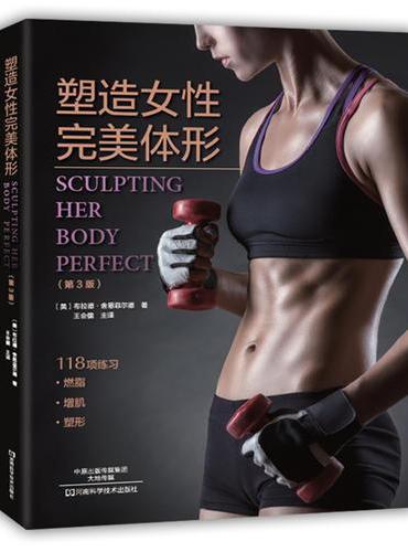 塑造女性完美体形(第3版)