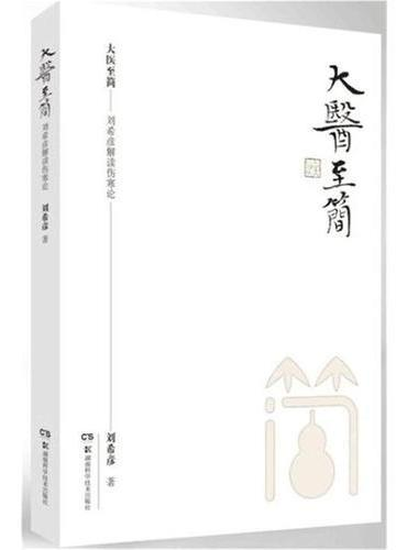 大医至简——刘希彦解读伤寒论