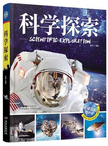 科学探索 地球百科图书馆