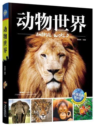 动物世界 地球百科图书馆