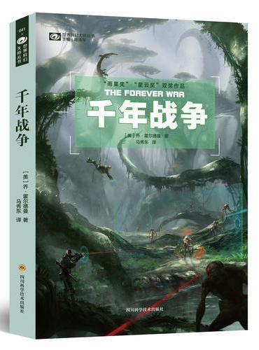 千年战争(新版)