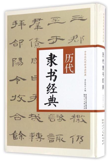 中华历代传世书法经典 历代隶书经典