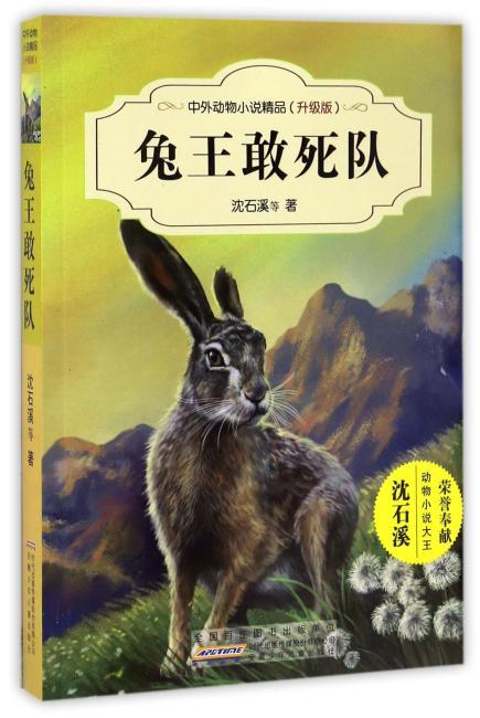 中外动物小说精品(升级版):兔王敢死队