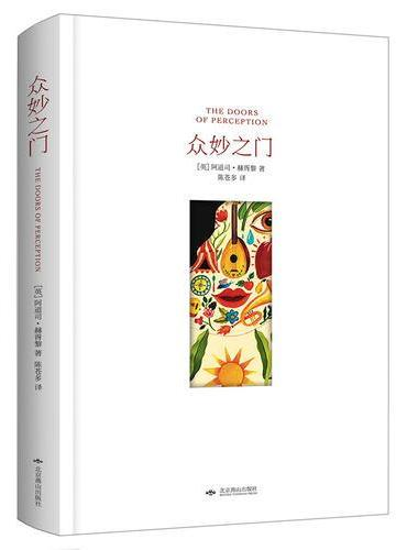 """《众妙之门》(西方世界的""""迷幻圣经"""",精装插图版)"""