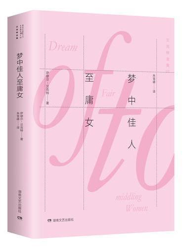 贝克特全集03:梦中佳人至庸女