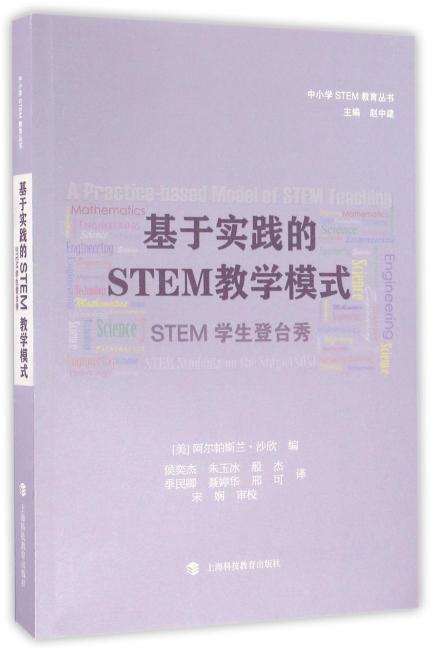基于实践的STEM教学模式——STEM学生登台秀(SOS)