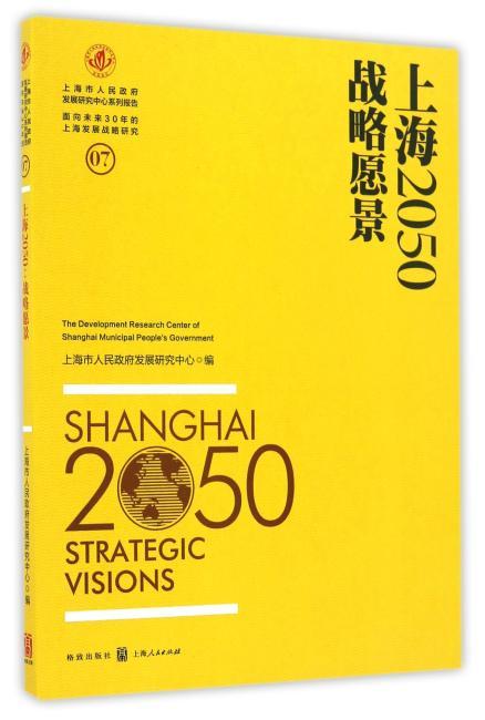 上海2050:战略愿景