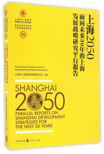 上海2050:面向未来30年的上海发展战略研究平行报告