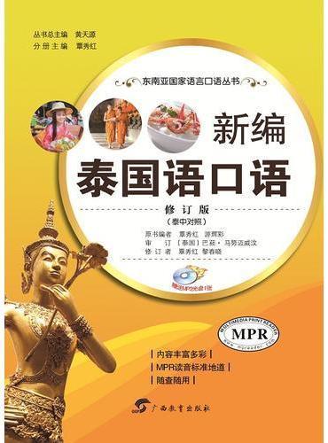 新编泰国语口语(修订版)(泰中对照)(MPR出版物)