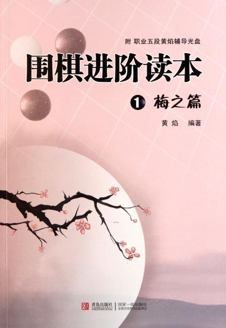 围棋进阶读本 梅兰竹菊套装(共4册)