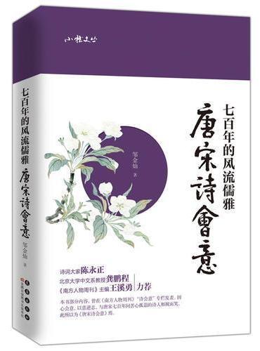 七百年的风流儒雅——唐宋诗会意