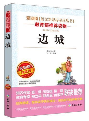 边城/语文新课标必读丛书分级课外阅读青少版(无障碍阅读彩插本)