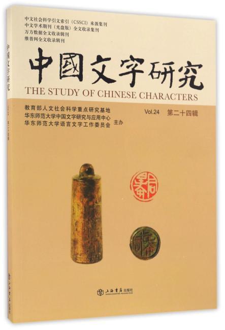 中国文字研究(第24辑)