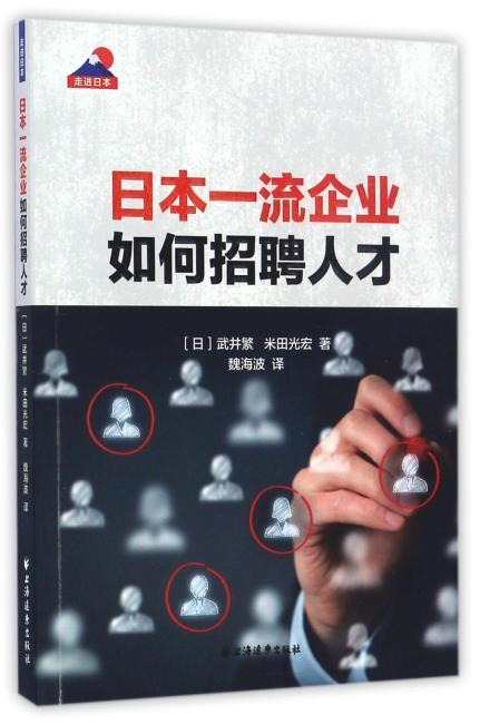 日本一流企业如何招聘人才